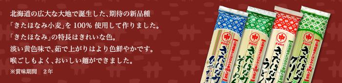 北海道産きたほなみ小麦シリーズ