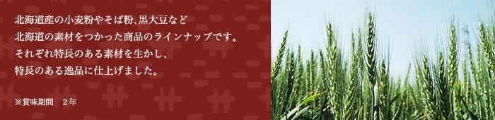 北海道産素材のこだわりシリーズ