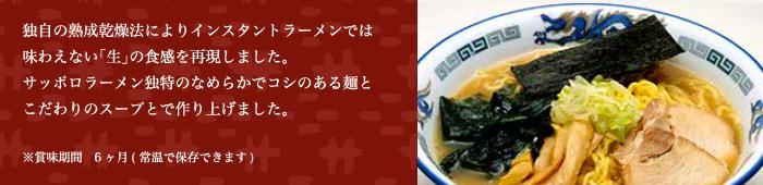 熟成乾燥札幌ラーメン