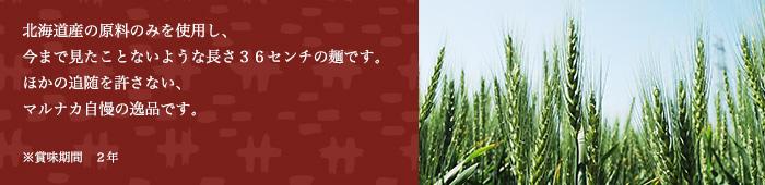 北海道産素材の長い麺シリーズ